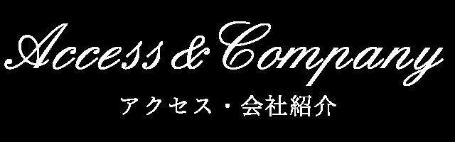 アクセス・会社紹介