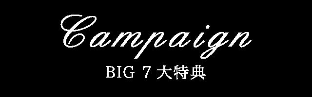 BIG 7大特典