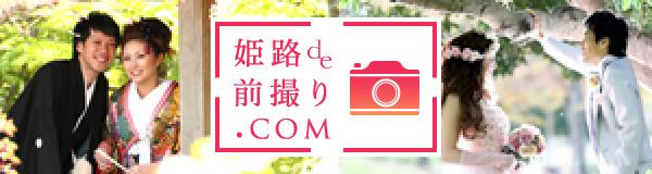 姫路で前撮り.com