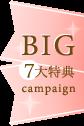 BIG 7大特典キャンペーン
